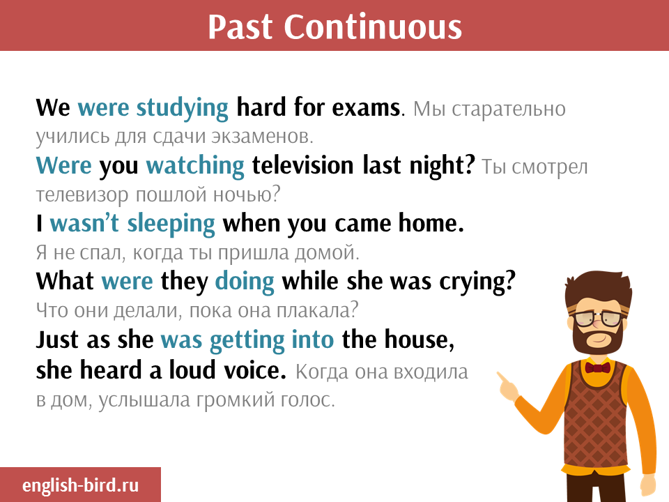 Past Continuous: примеры употребления
