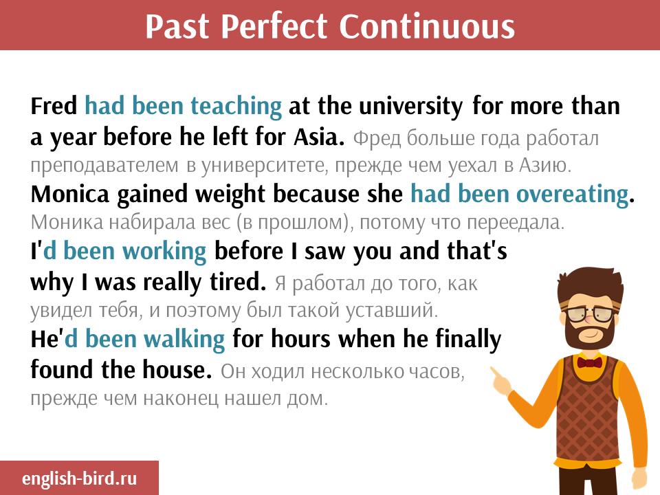 Past Perfect Continuous: примеры предложений