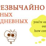 10 разговорных фраз на английском, которые вы могли не знать