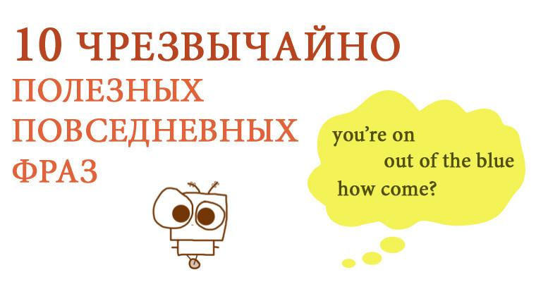10 повседневных английских фраз