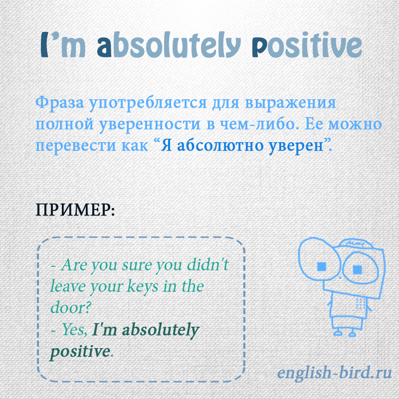 I'm absolutelly positive перевод