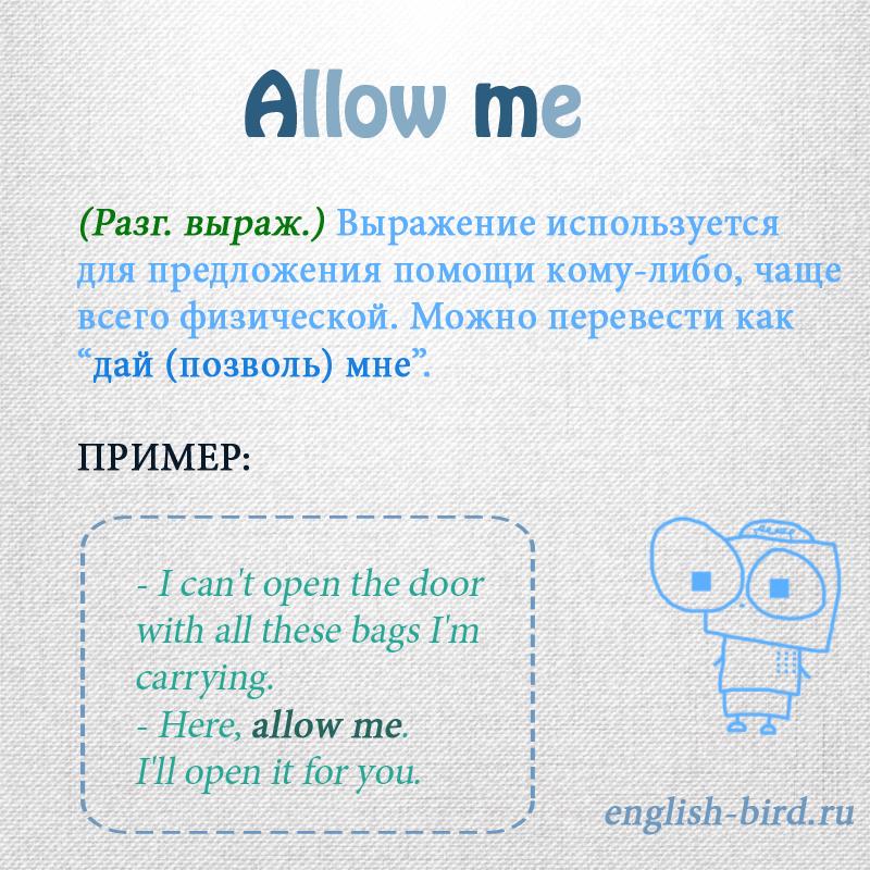 allow me перевод