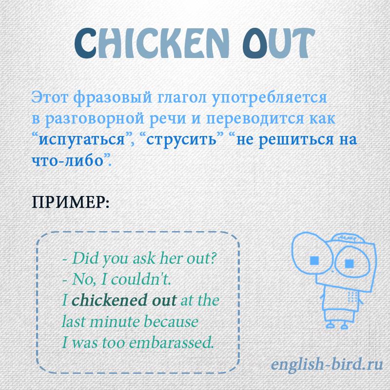 chicken out перевод