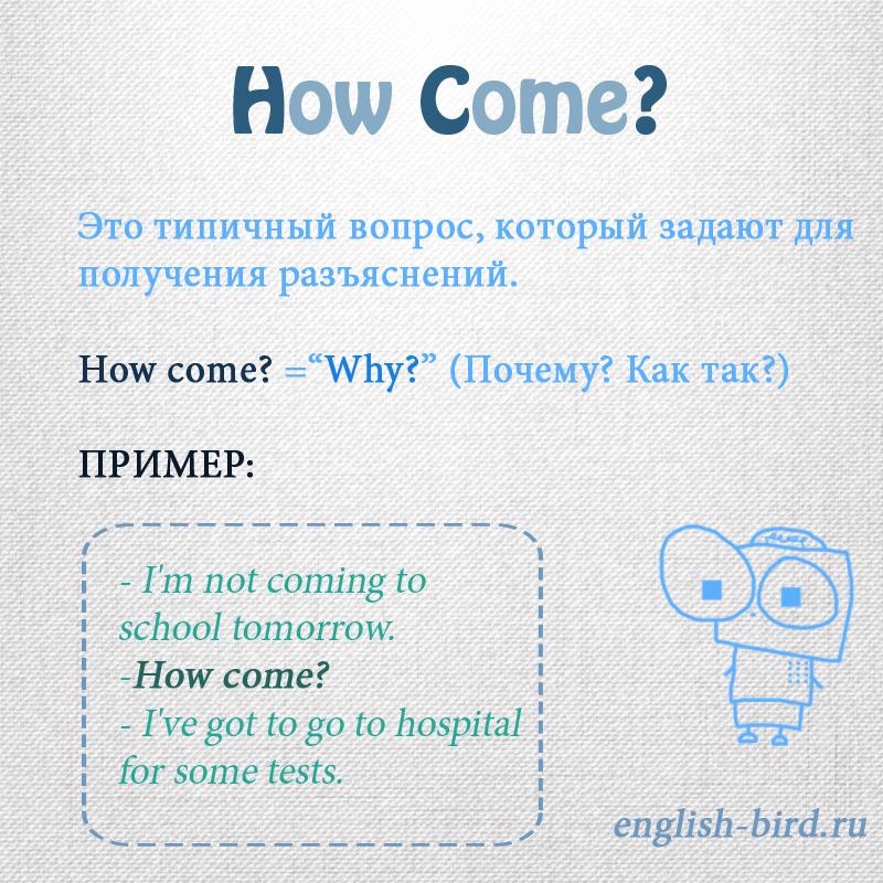 how come перевод