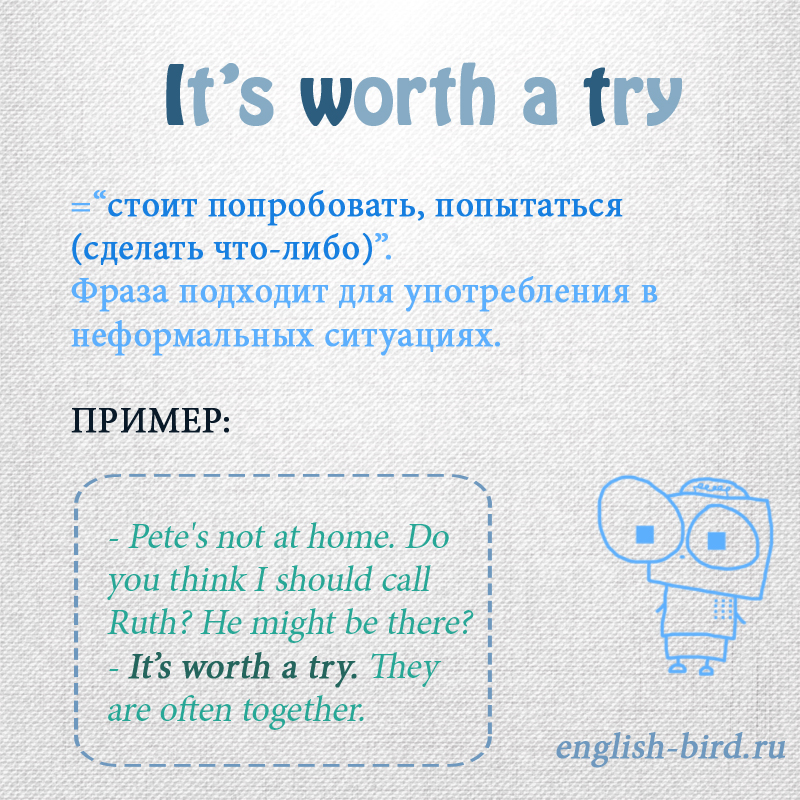 it's worth a try перевод