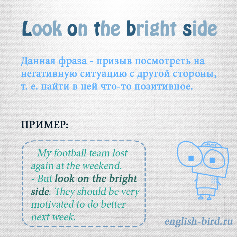 look on the bright side перевод