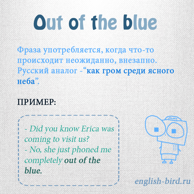 out of the blue перевод