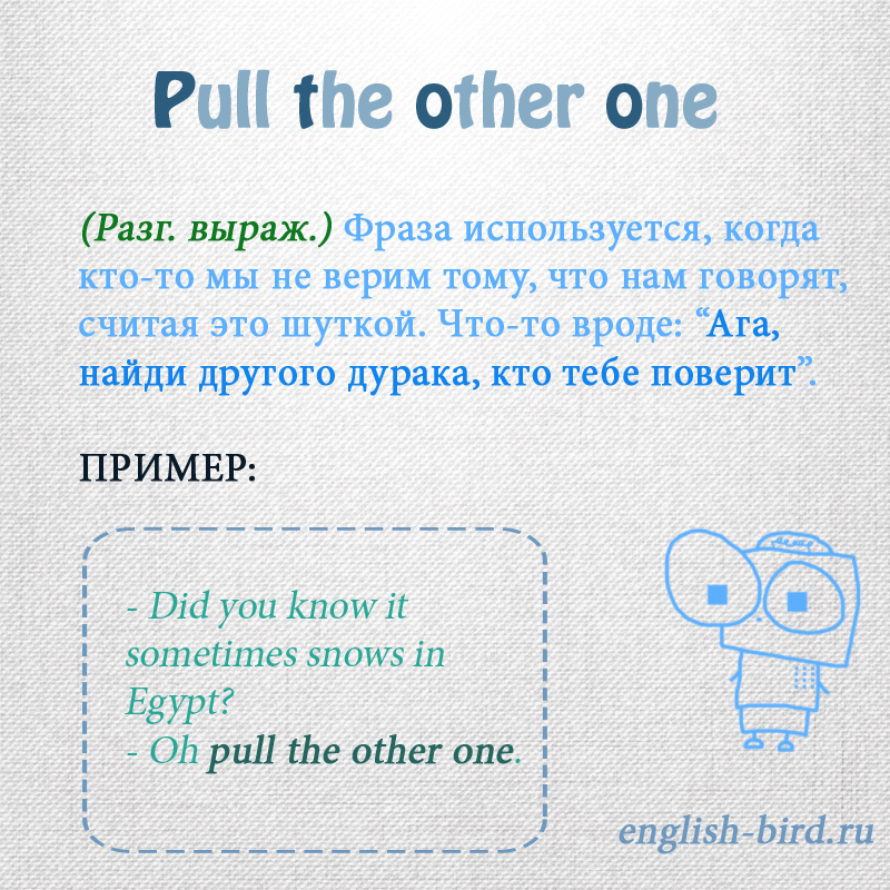 pull the other one перевод