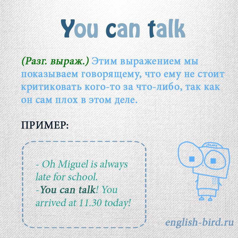 перевод идиомы you can talk