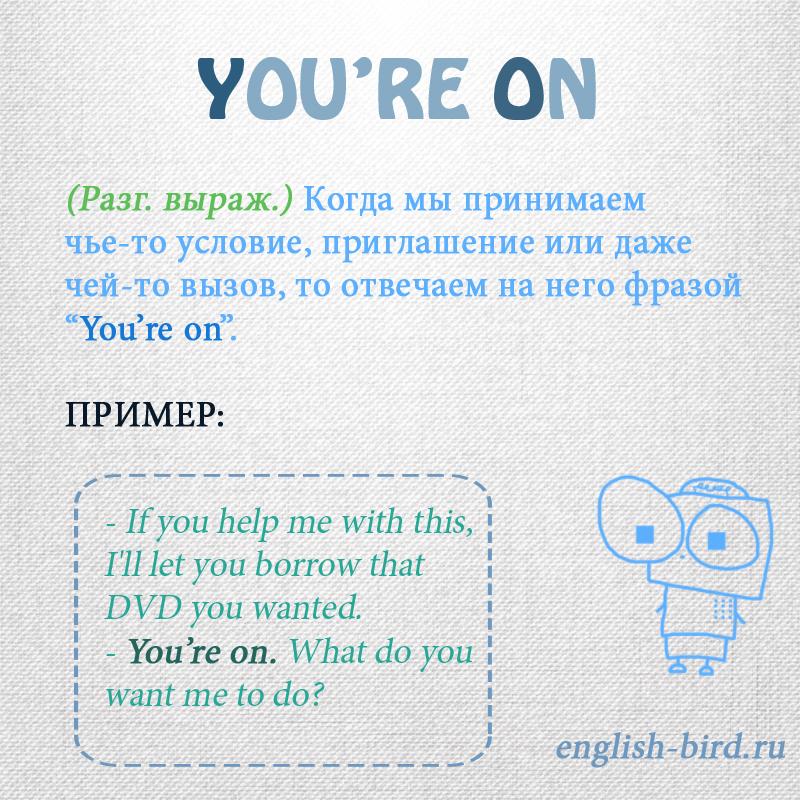 you're on перевод