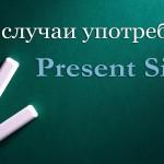Учимся правильно употреблять Present Simple