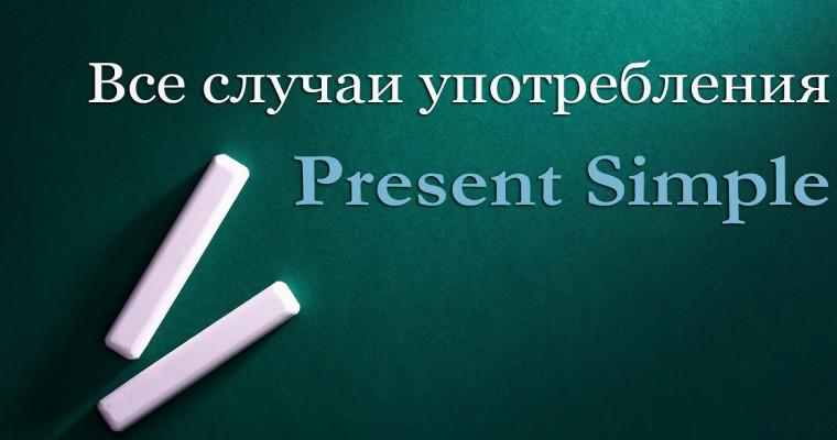 Present simple правила