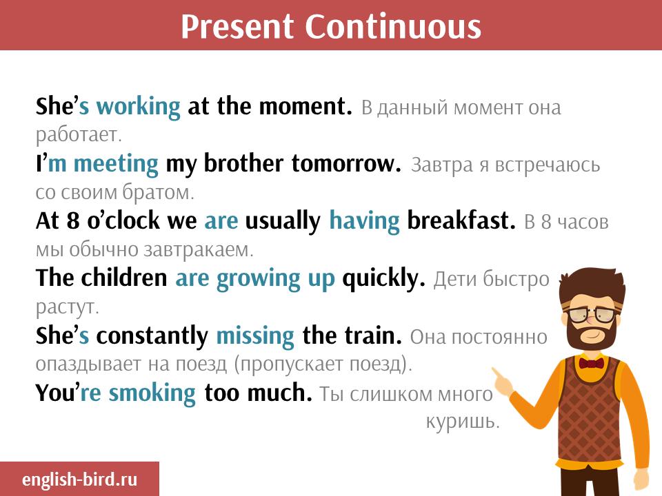 Примеры употребления Present Continuous