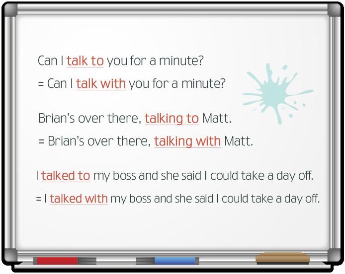 Разница между talk to и talk with