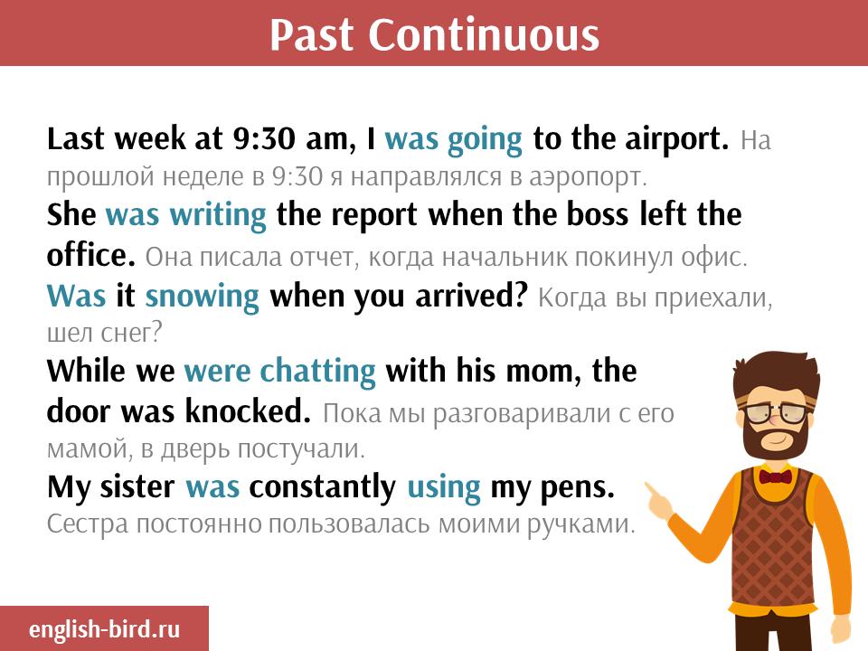 Past Progressive (Continuous): примеры употребления
