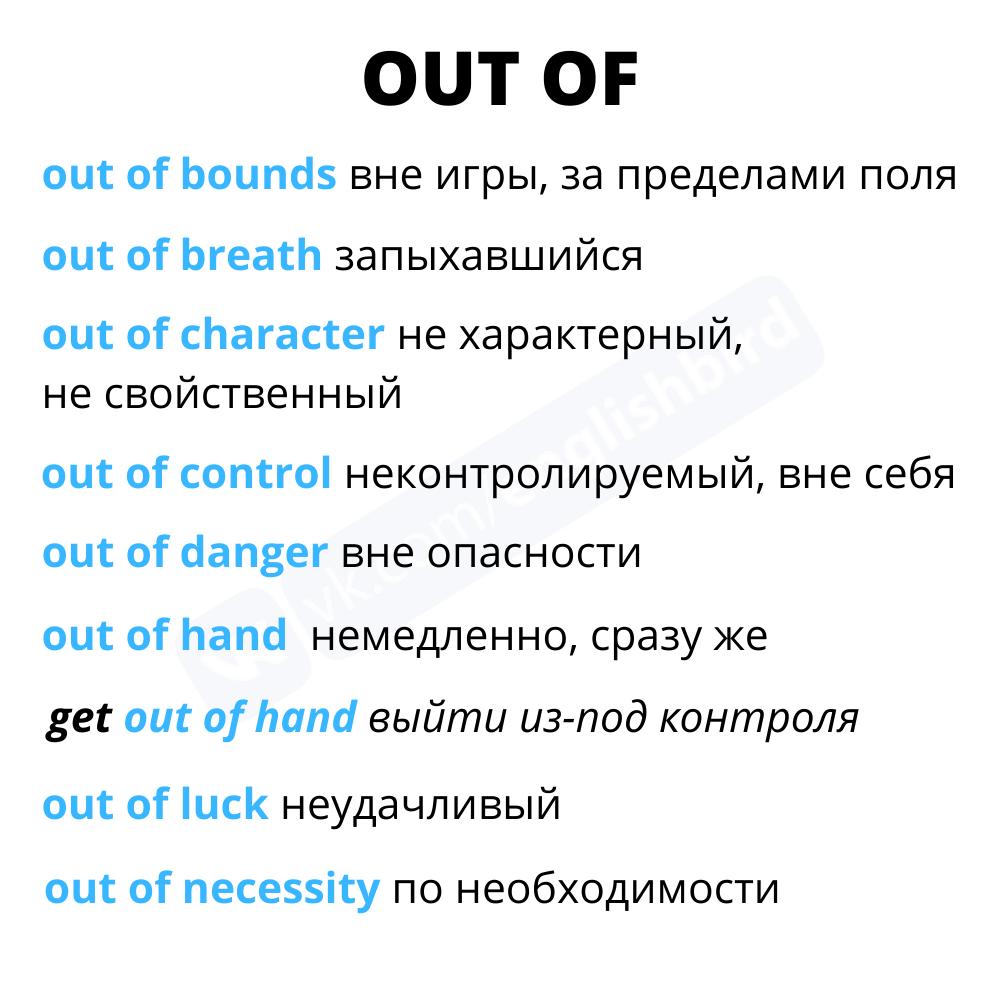 примеры устойчивых выражений с out of, часть 1