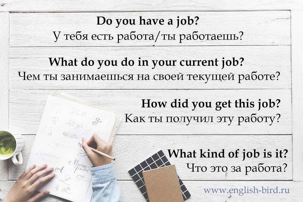 Вопросы о работе на английском