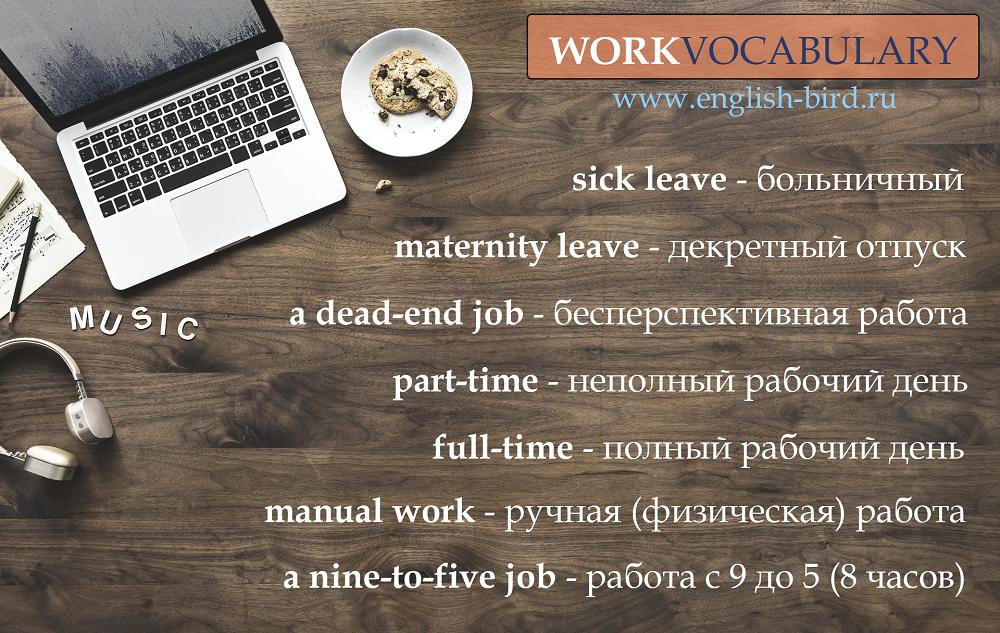 слова по теме работа на английском