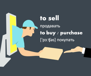 Глаголы на тему покупок