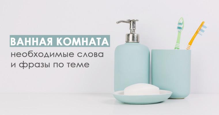 ванные принадлежности