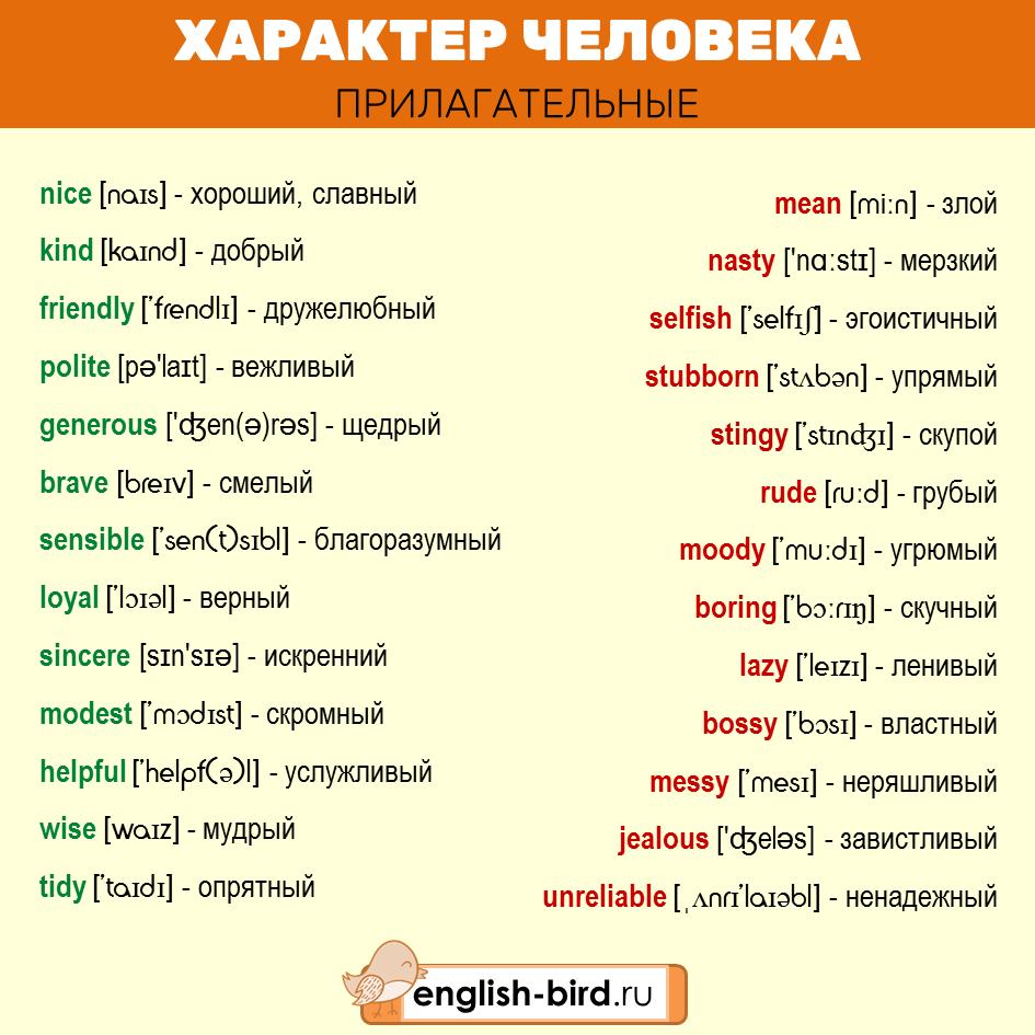 Положительные и отрицательные черты характера на английском