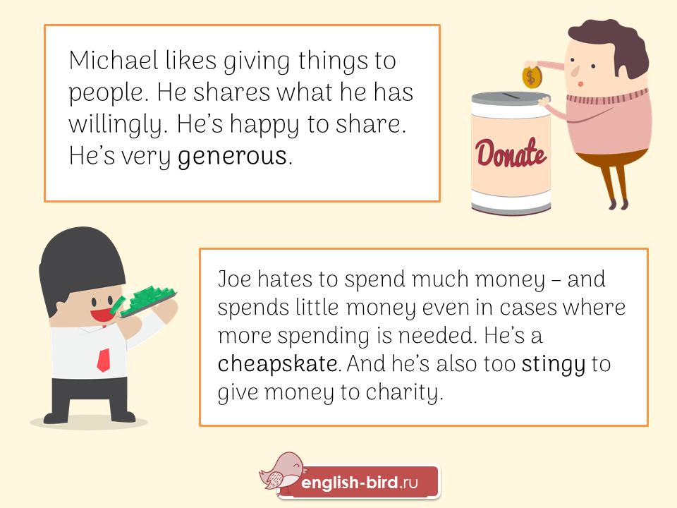Описание жадного и щедрого человека на английском