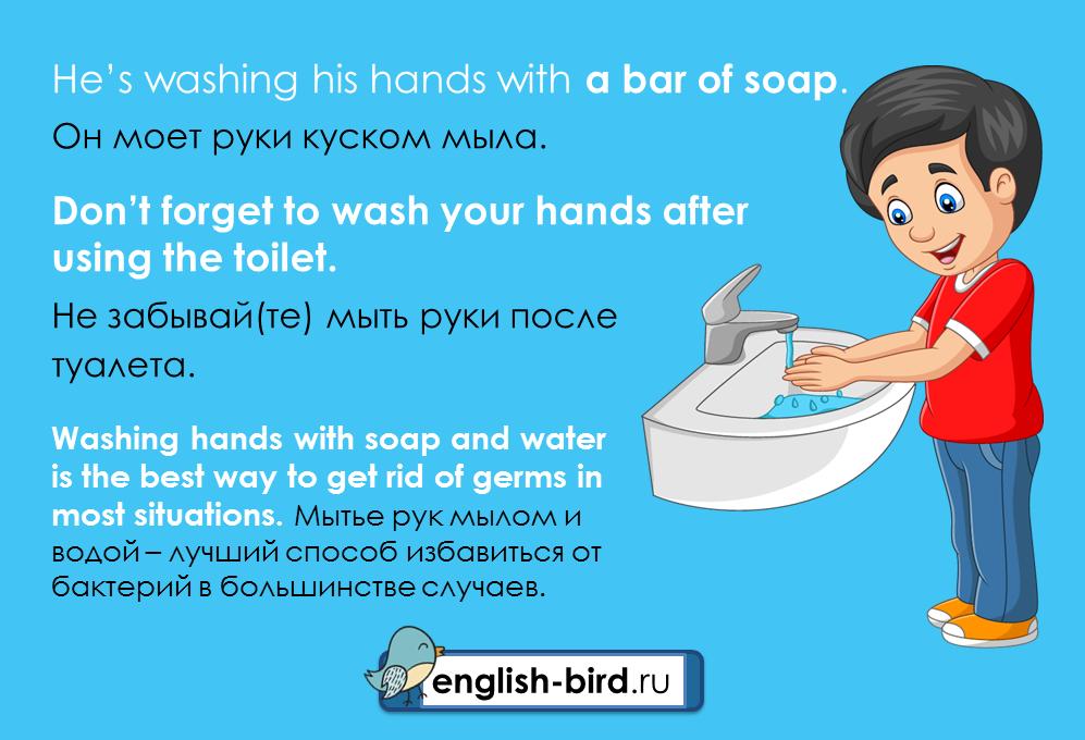 Мытье рук на английском