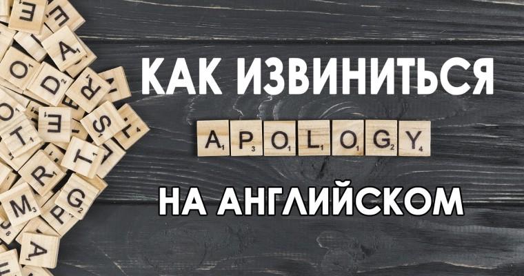 Извинения на английском