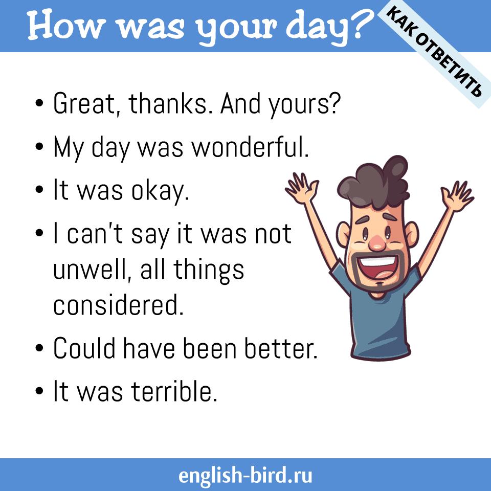 """Как ответить на вопрос """"How was your day?"""""""
