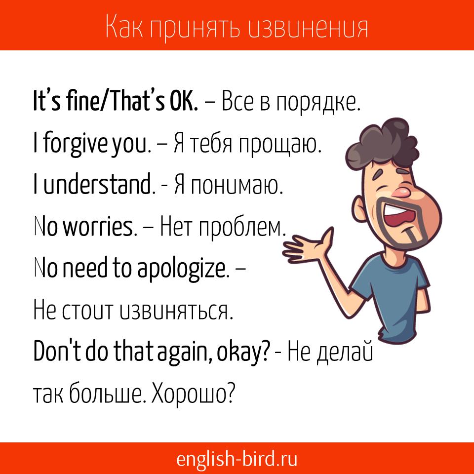 Что ответить на извинения на английском