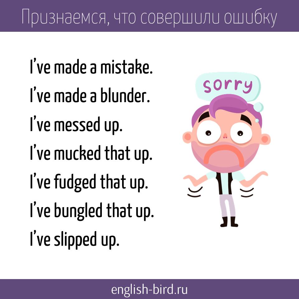 Как признать ошибку и попросить прощения на английском