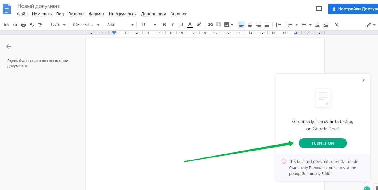 Google Docs и Grammarly