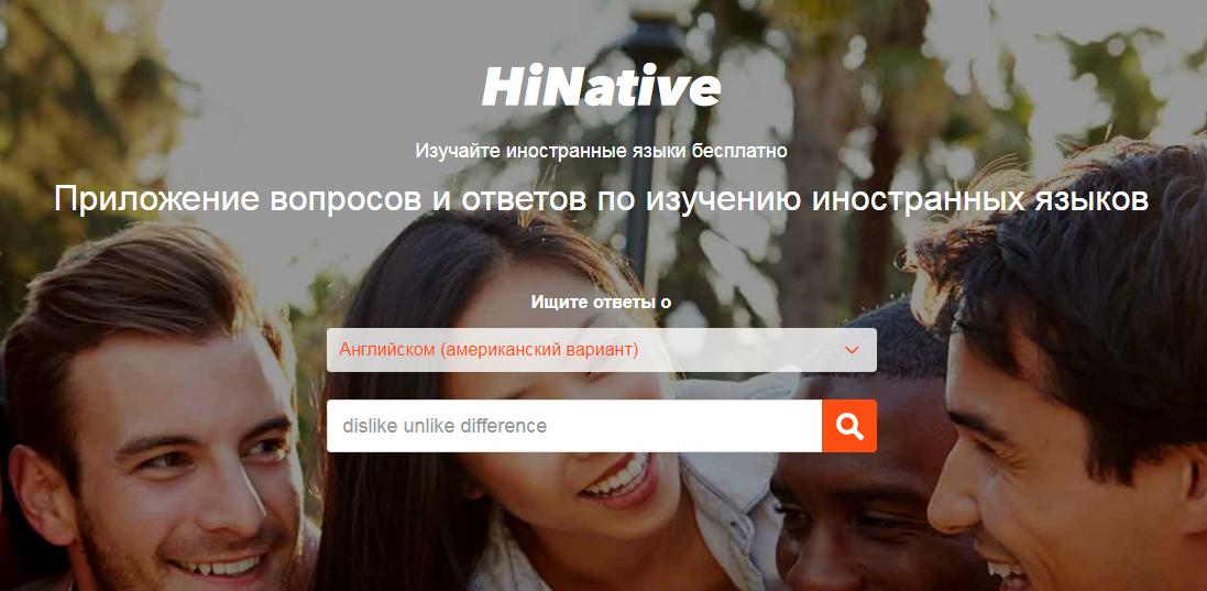 Hinative - сайт, где можно задать вопрос по английскому языку