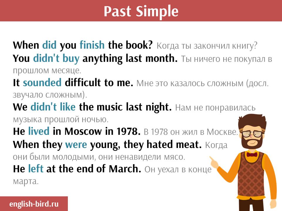 Употребление Past Simple: примеры