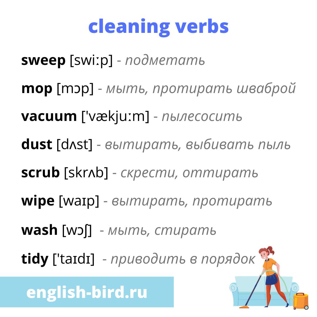 Уборка на английском: глаголы