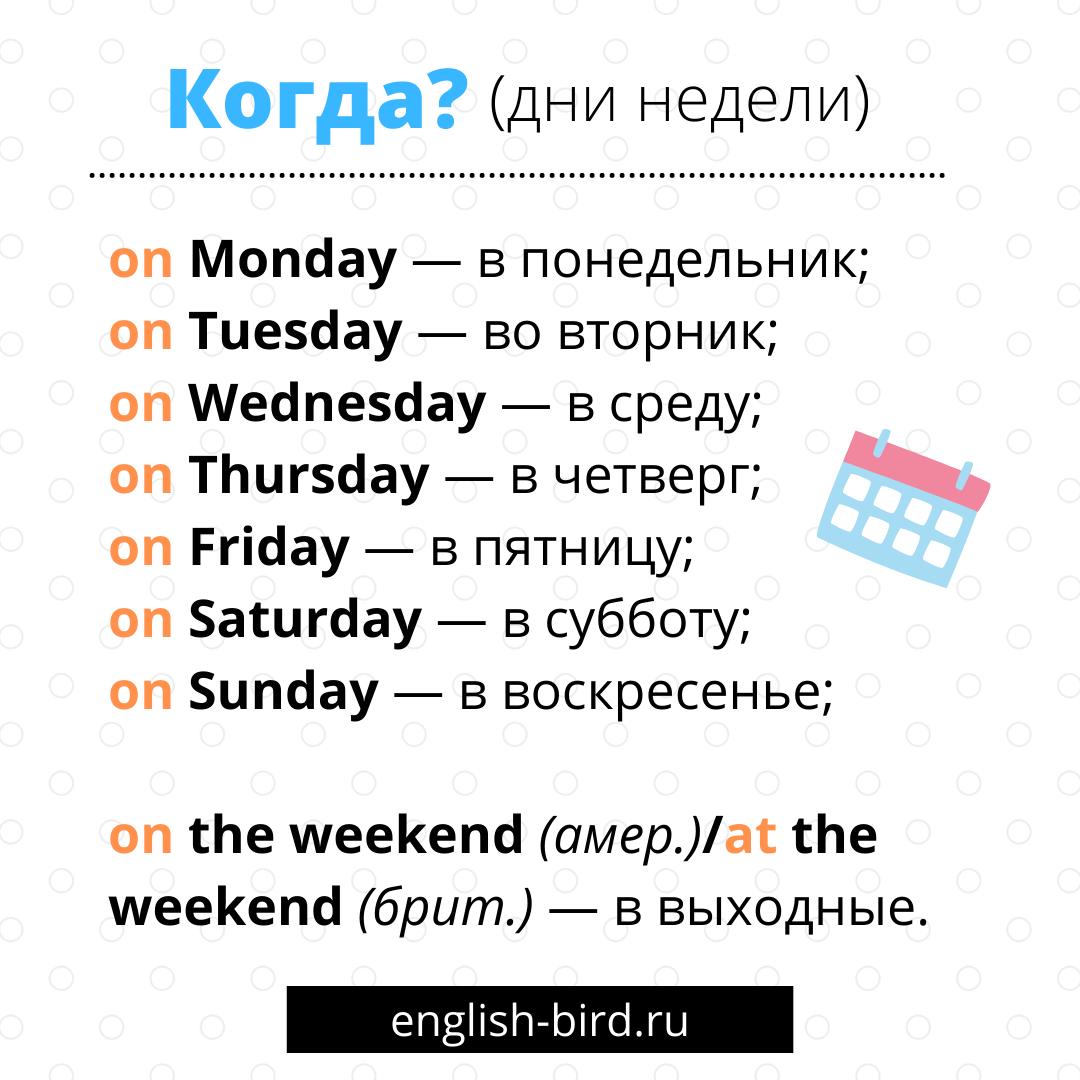 дни недели на английском языке с предлогами