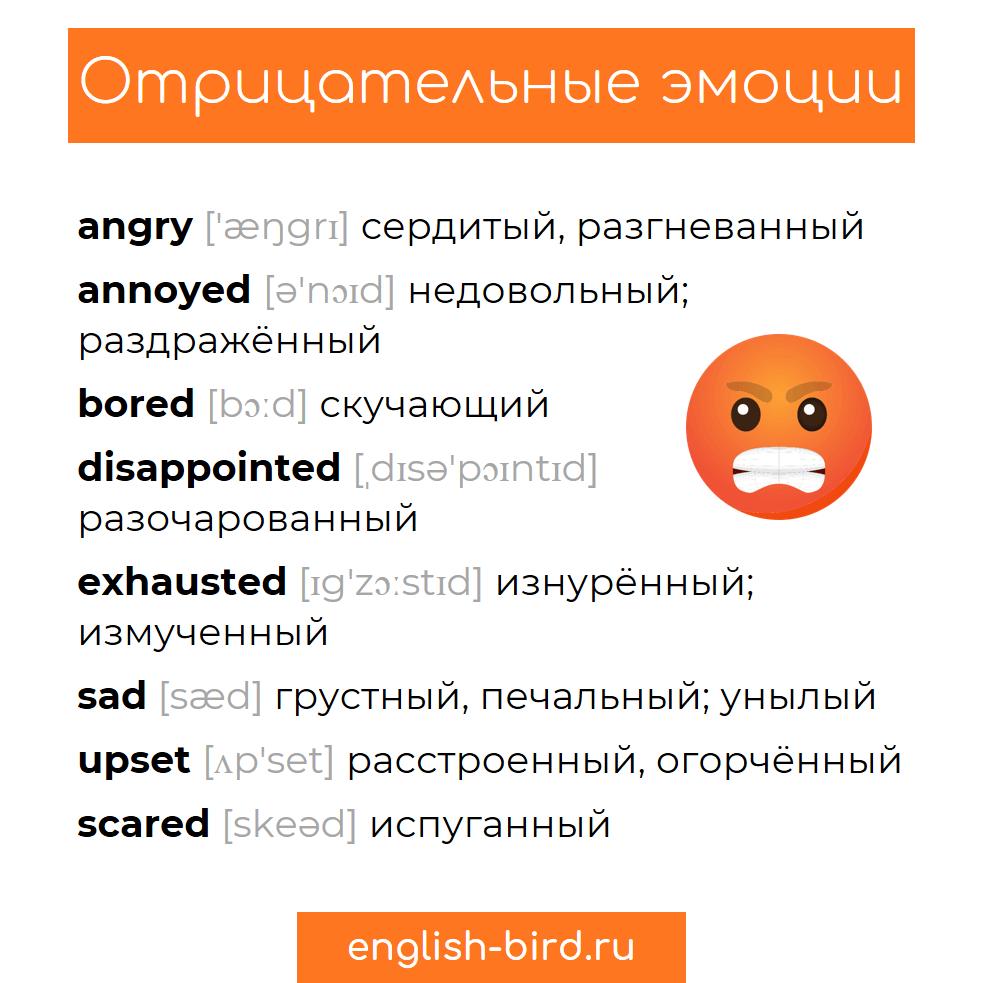 отрицательные эмоции на английском языке