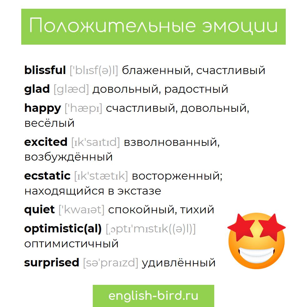 положительные эмоции на английском языке