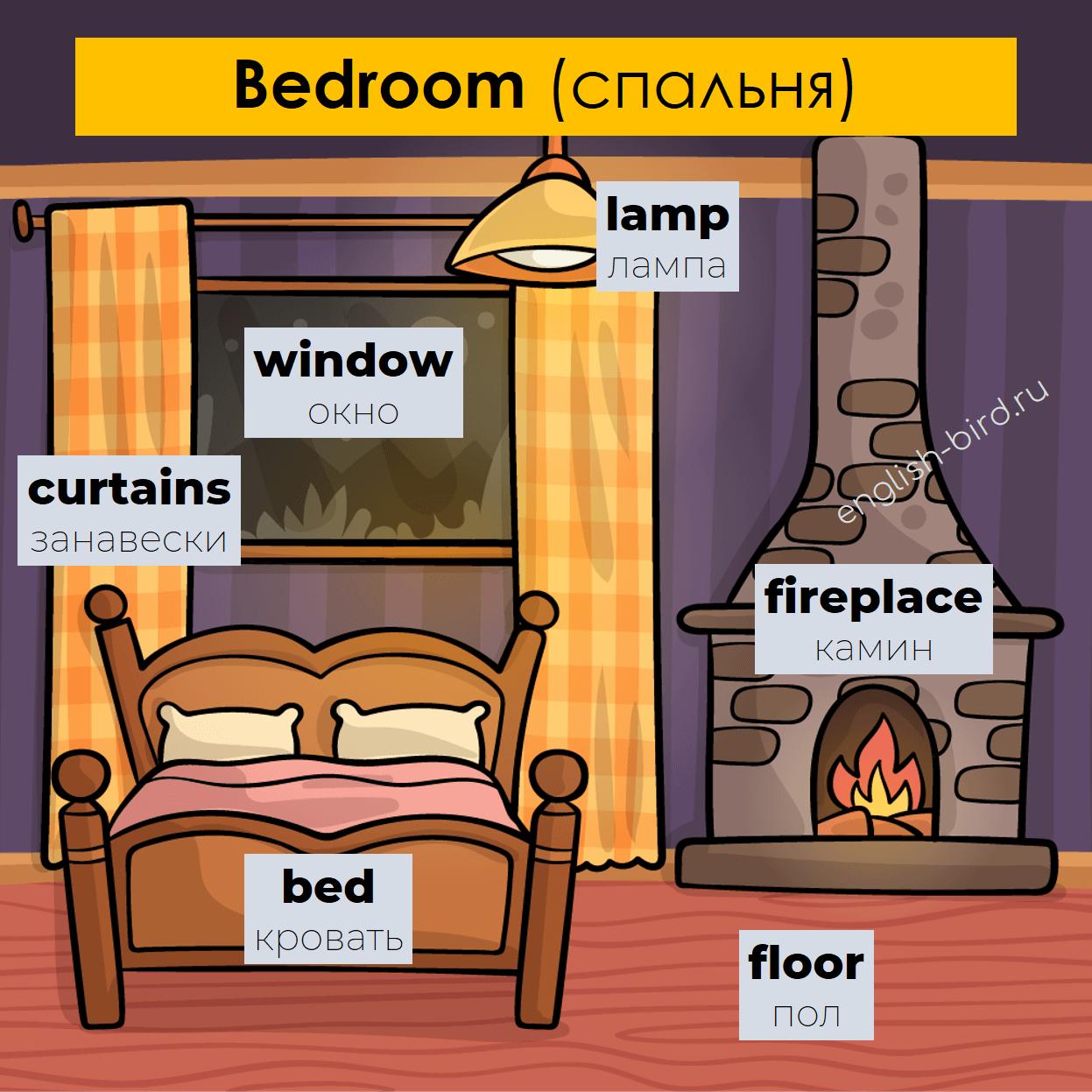 спальная комната на английском языке