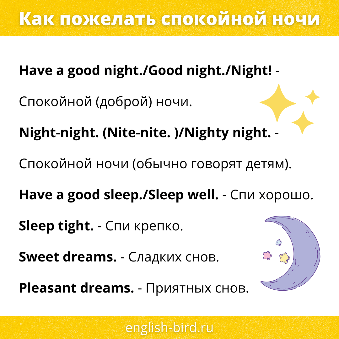 Как пожелать спокойной ночи на английском
