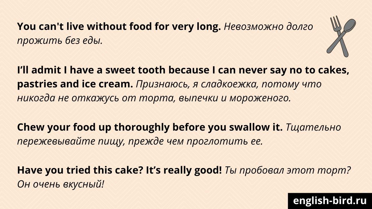 Предложения на английском про еду