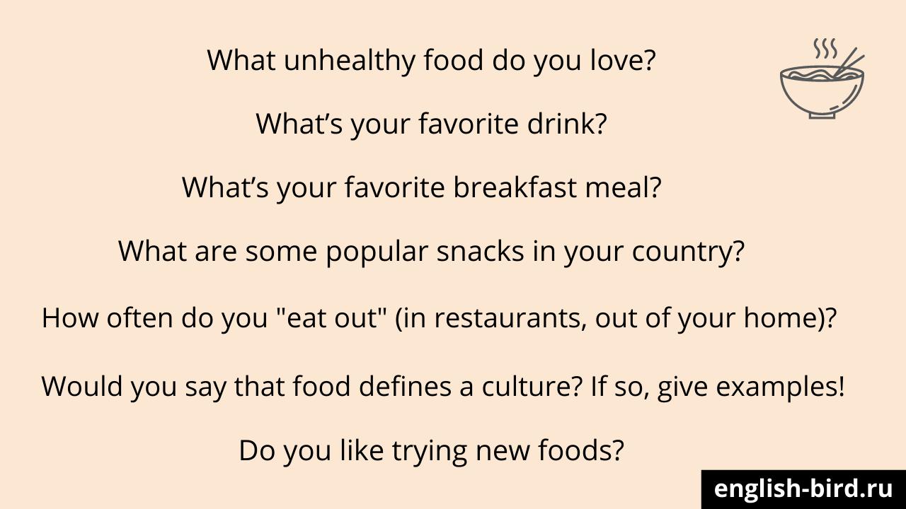 Вопросы про еду на английском языке